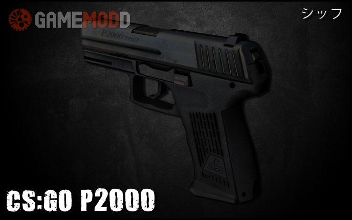 CSGO P2000 (+skins)